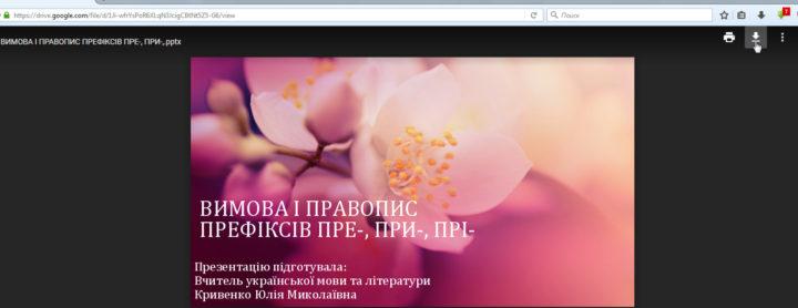 Сторінка перегляду файлу з Google Drive