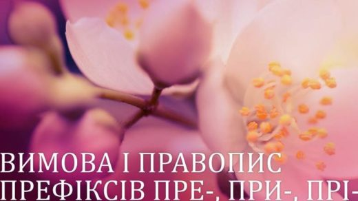 ВИМОВА І ПРАВОПИС ПРЕФІКСІВ ПРЕ-, ПРИ-, ПРІ-