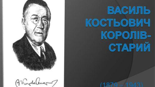 Презентація до уроку уВАСИЛЬ КОСТЬОВИЧ КОРОЛІВ-СТАРИЙ