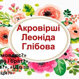 Акровірші Леоніда Глібова