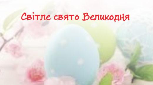 Світле свято Великодня - сценарій