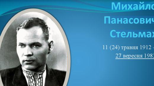 Михайло Панасович Стельмах