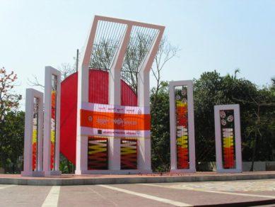 Пям'ятник жертвам боротьби за статус бенґальської мови, встановлений на території університету в Дацці.