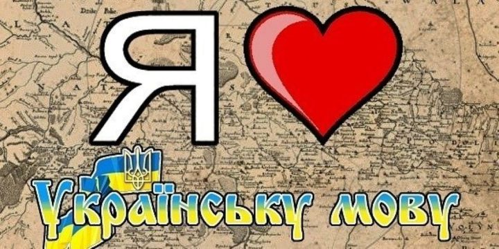 Я люблю українську мову! Говори українською!
