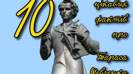 10 цікавих фактів про Тараса Шевченка