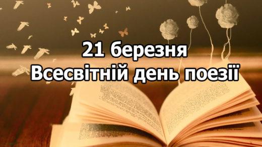 21 березня – Всесвітній день поезії