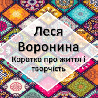 Леся Воронина