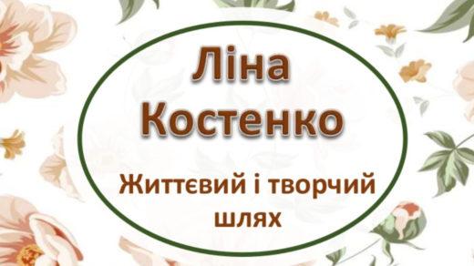 Ліна Костенко - презентація