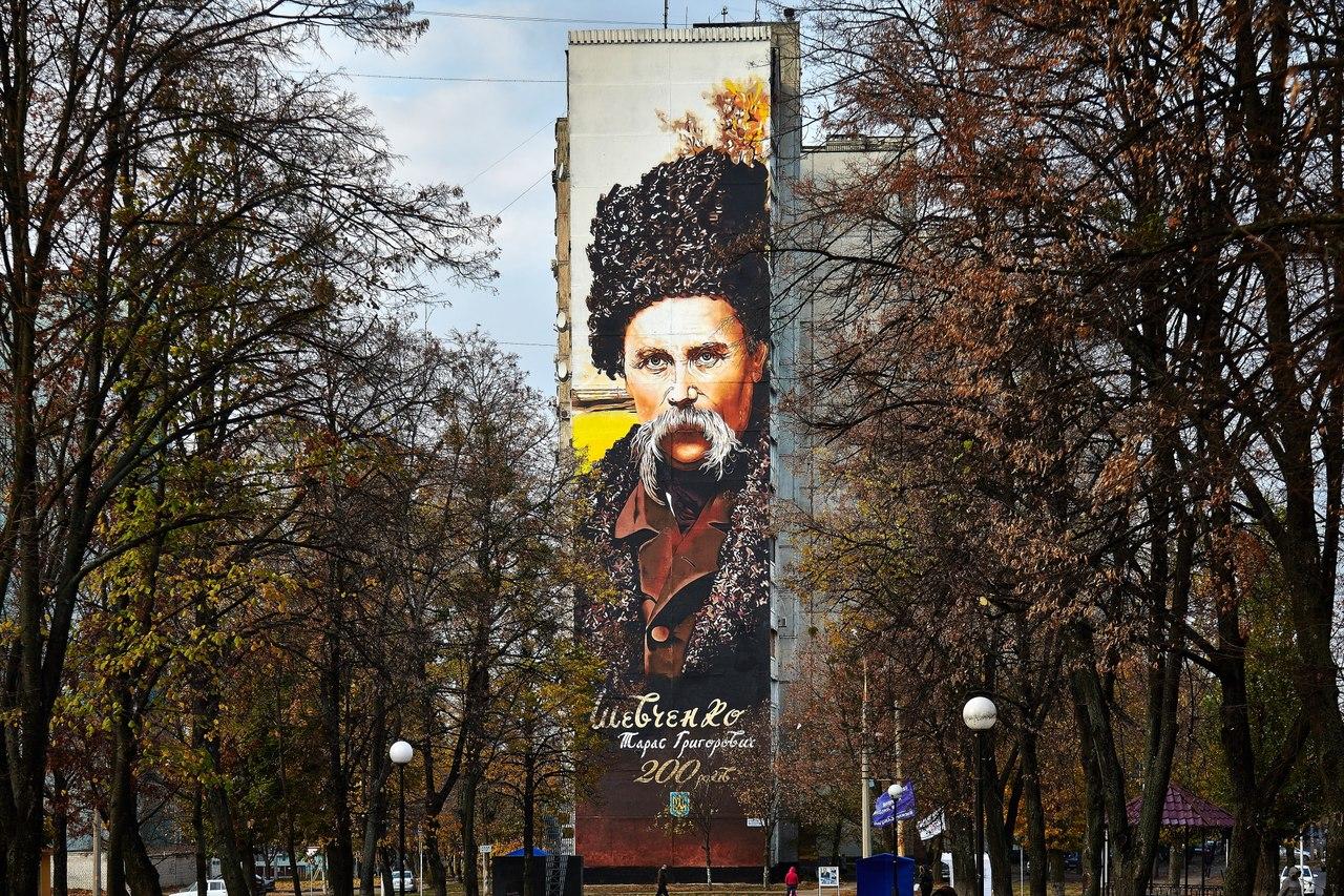 Найбільший портрет Тараса Шевченка