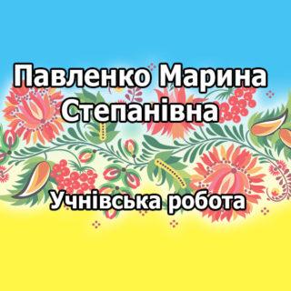 Павленко Марина Степанівна - учнівська презентація