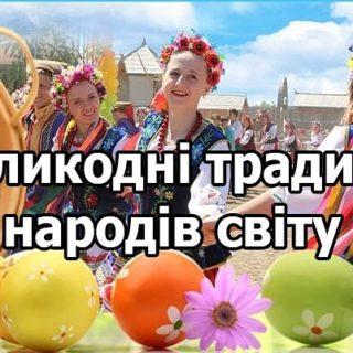 Великодні традиції народів світу
