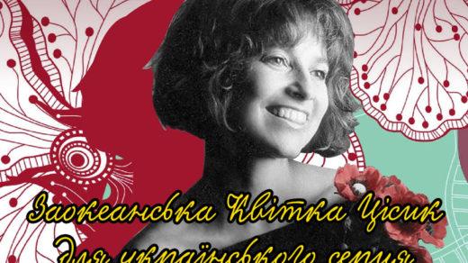 Заокеанська Квітка Цісик для українського серця