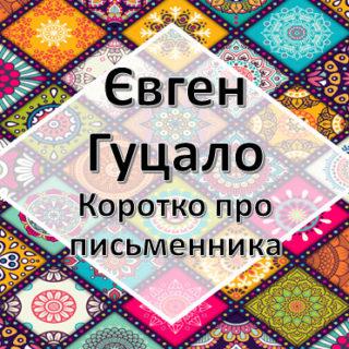 Євген Гуцало - презентація до уроку української літератури у 5 класі
