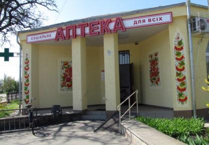 Аптека в Петриківці