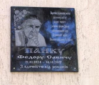Меморіальна табличка на музеї Ф.Панку в Петриківці