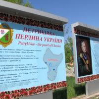 Парк Петра Калнишевського в Петриківці