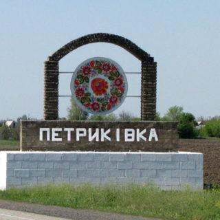 Петриківка - знак на в'їзді в село