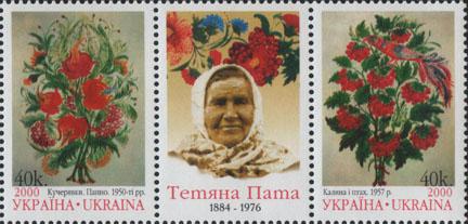 Поштові марки на честь Тетяни Пати, майстра петриківського розпису