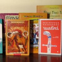 Список літератури на літо 2018 для учнів 5 – 11 класів
