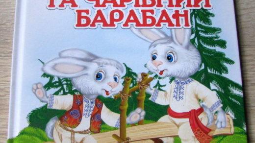 Заєць та чарівний барабан