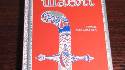 Зірка Мензатюк «Таємниця козацької шаблі»