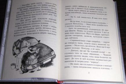 Автомобіль Машка. Зірка Мензатюк «Таємниця козацької шаблі»