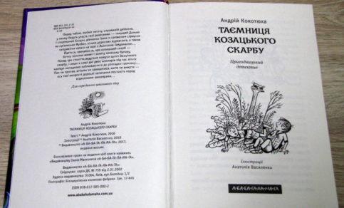 Андрій Кокотюха. Таємниця козацького скарбу