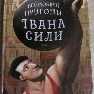 Олександр Гаврош «Неймовірні пригоди Івана Сили»