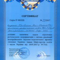 """Сертифікат """"Інтелект України"""""""