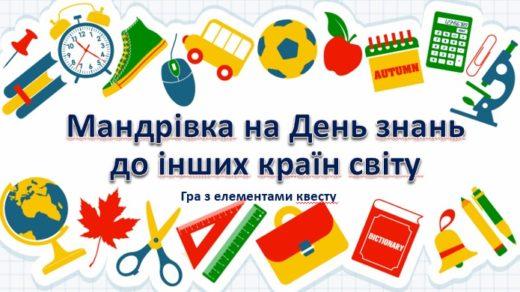 """Квест до 1 вересня """"На день знань до інших країн світу"""""""