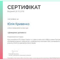"""Сертифікат онлайн-курсу """"Домедична допомога"""" від ED-ERA"""