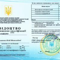 Свідоцтво про підвищення кваліфікації - українська мова та література - Спеціаліст першої категорії