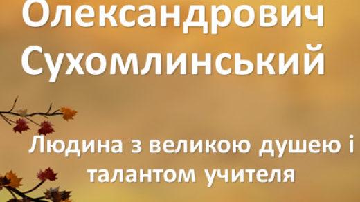 Віртуальна зустріч із письменником і педагогом В.О. Сухомлинським (сценарій)