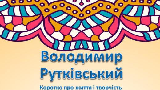 Презентація для учнів 6 класу - Володимир Рутківський. Коротко про життя і творчість. «Джури козака Швайки»