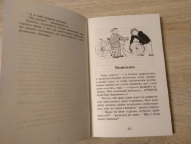 Щоденник Ельфа. Наталка Малетич