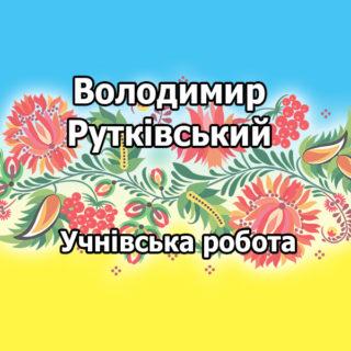 """Володимир Рутківський """"ДЖУРИ"""""""