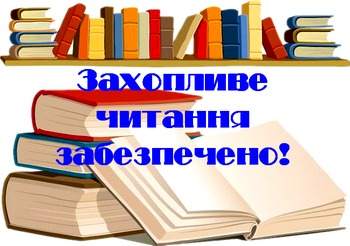 Купити нові українські книги онлайн