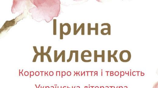 Ірина Жиленко. Презентація