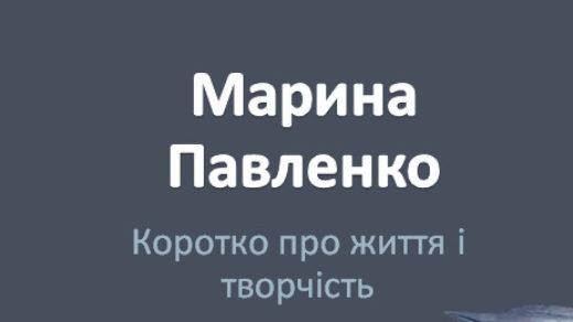 Марина Павленко - презентація