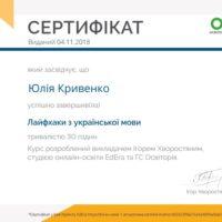 """Сертифікат """"Лайфхаки з української мови"""""""