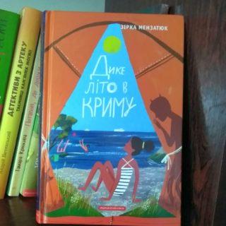 Дике літо в Криму