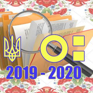 Нормативно-правова база діяльності вчителя української мови та літератури у 2019 – 2020 навчальному році