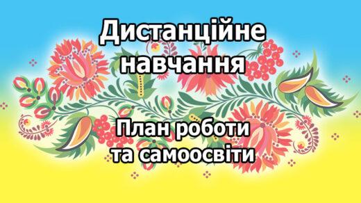 Індивідуальний план роботи та самоосвіти учителя української мови та літератури