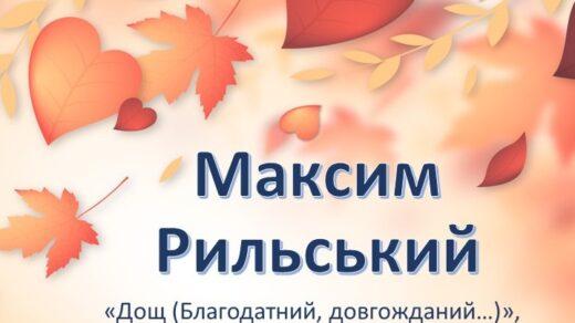 Максим Рильський: коротко про життя і творчість