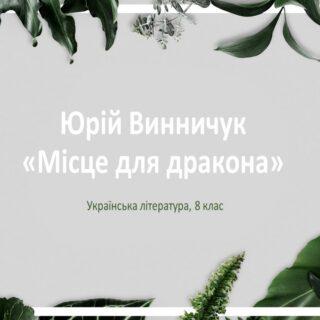 Юрій Винничук «Місце для дракона». Презентація
