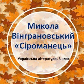 Микола Вінграновський