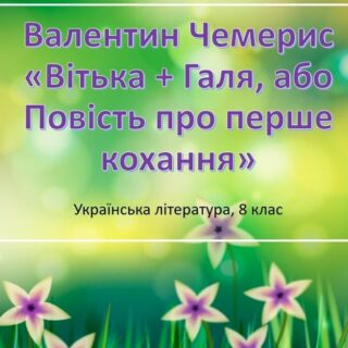 Валентин Чемерис