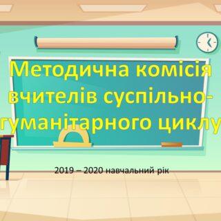 Звіт МО вчителів суспільно-гуманітарного циклу за 2019-2020 н.р.