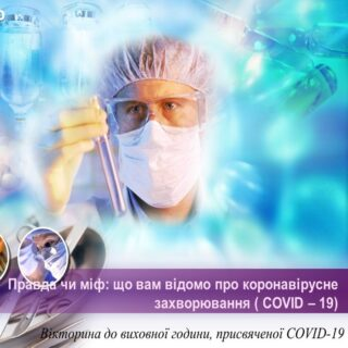 Презентація до вікторини. Правда чи міф: що вам відомо про коронавірусне захворювання (COVID–19)
