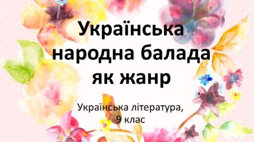 Українська народна балада як жанр